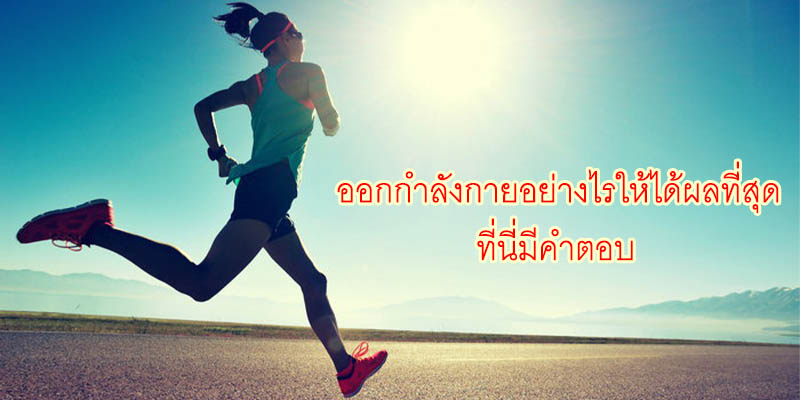 ออกกำลังกายอย่างไรให้ได้ผลที่สุด