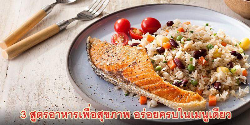 สูตรอาหารเพื่อสุขภาพ อร่อยครบในเมนูเดียว