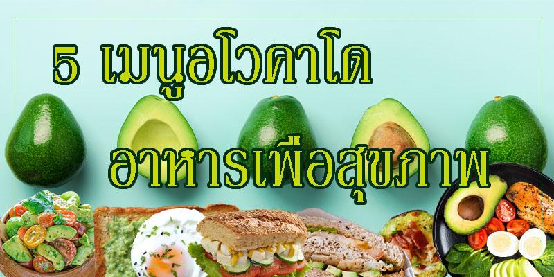 5 เมนูอโวคาโด อาหารเพื่อสุขภาพ